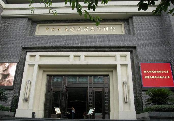 中国民主党派历史陈列馆