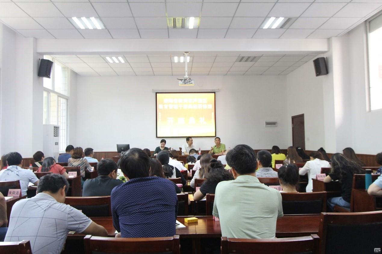 湖南省株洲市芦淞区教育管理干部高级研修班(第二期)开班报道