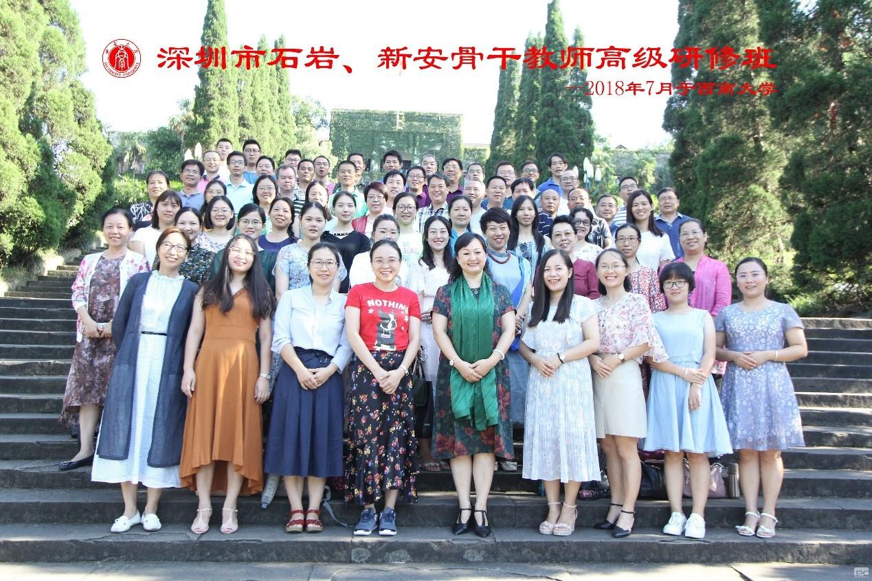 深圳市石岩、新安骨干教师高级研修班开班报道