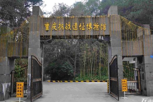 重庆抗战遗址博物馆