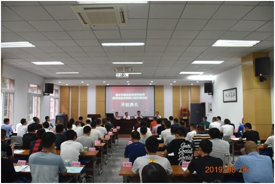 重庆市监狱系统民警教师政治改造业务能力提升培训班顺利开班