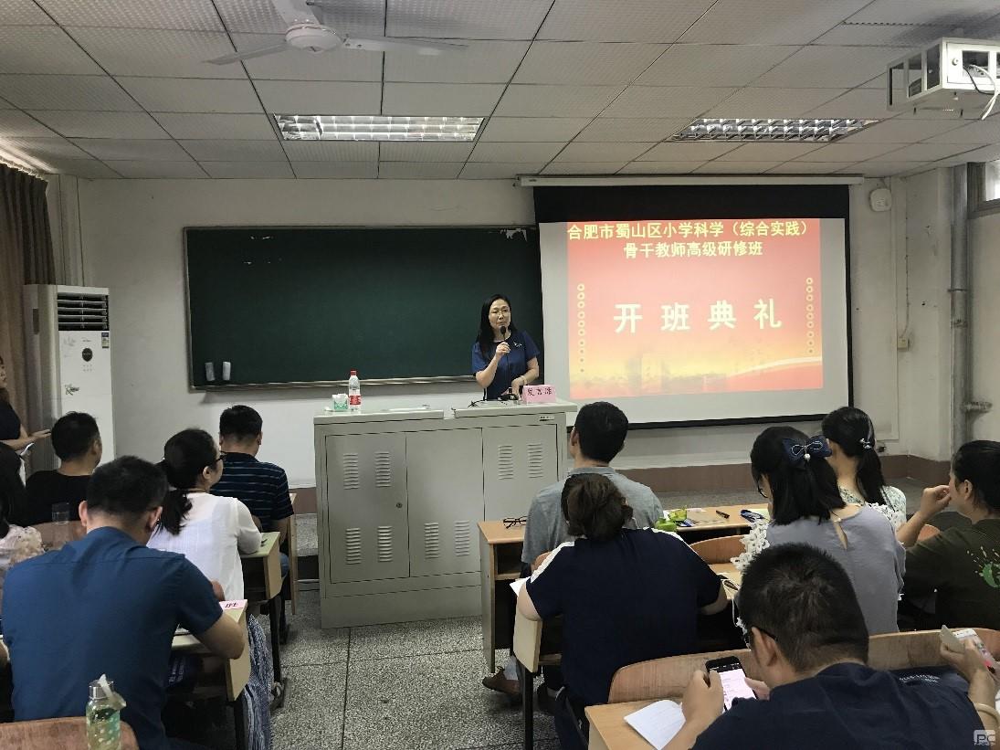 合肥市蜀山区小学科学(综合实践)骨干教师高级研修班开班报道