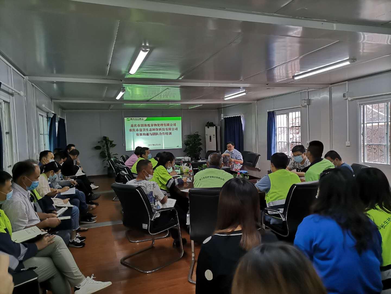 重庆市固体废弃物处理有限公司、重庆市益卫生态环保科技有限公司《有效沟通与团队合作》培训培训新闻
