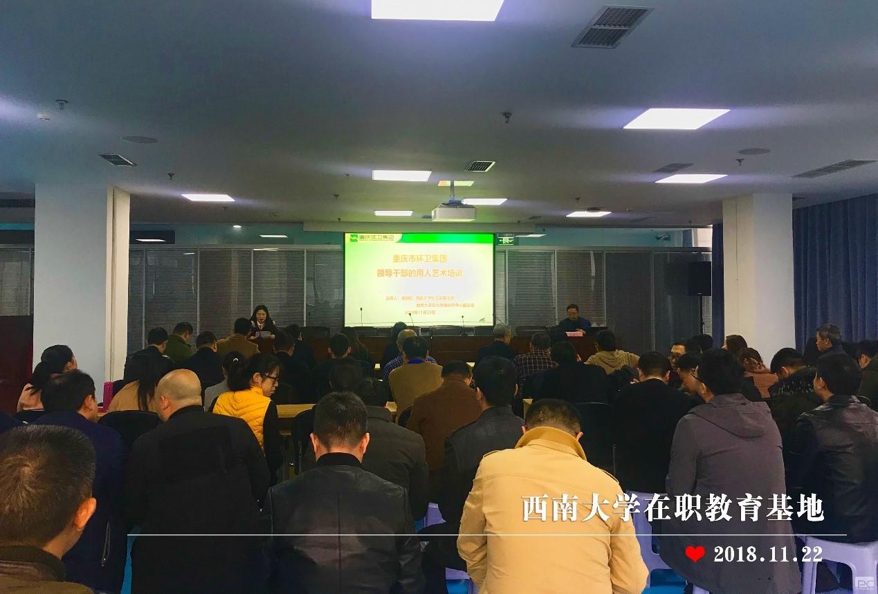 重庆环卫集团2018领导干部的用人艺术培训会培训新闻
