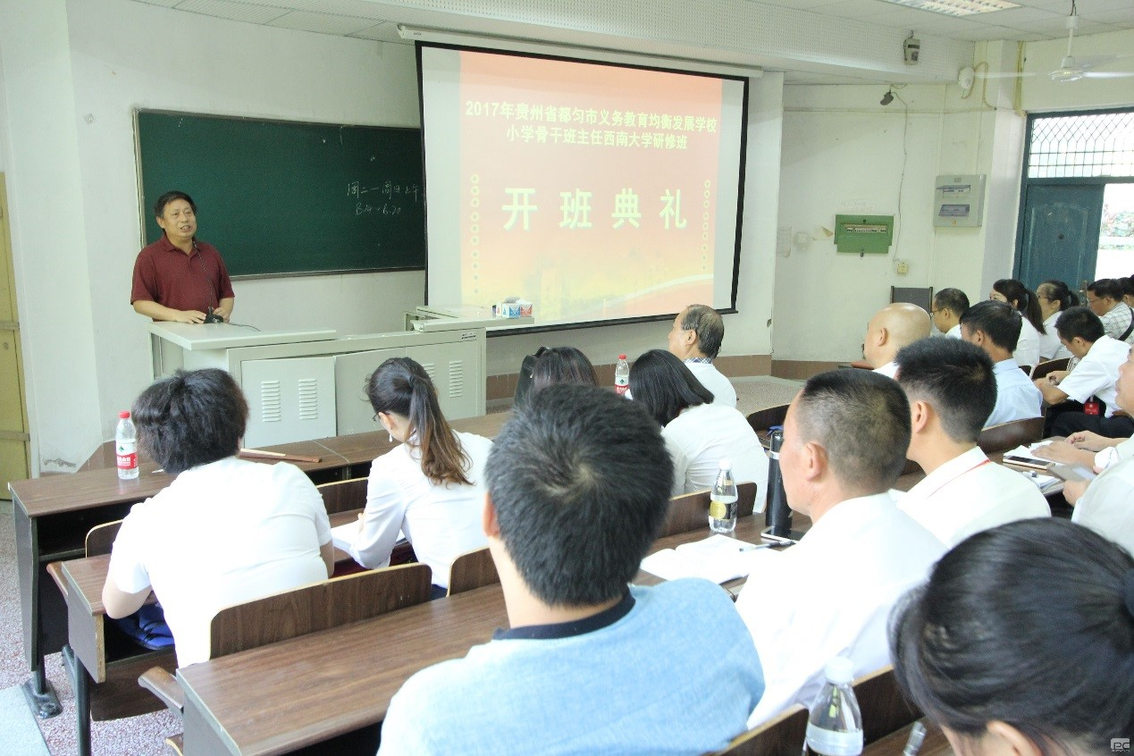 热烈祝贺贵州省都匀市义务教育均衡发展学校小学骨干班主任大学研修班顺利开班
